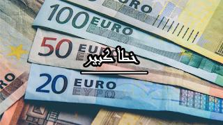 اخطاء الحساب البنكي التي نرتكبها تؤدي الى رفض الفيزا مباشرة
