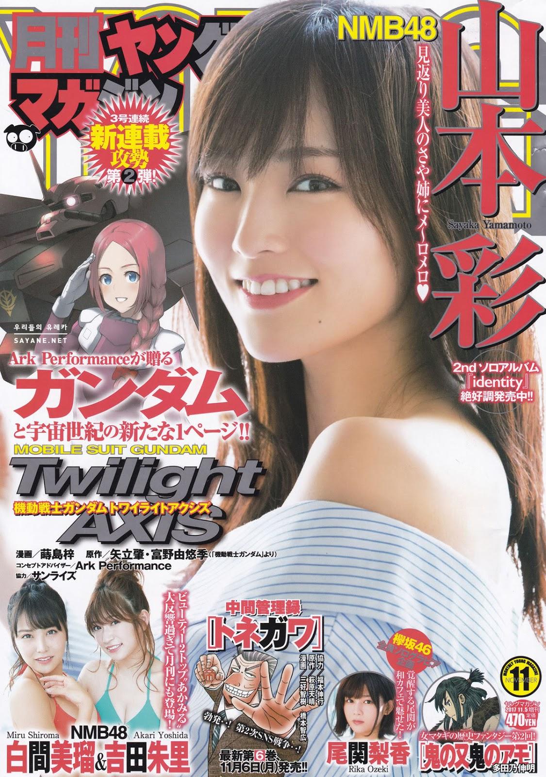 Yamamoto Sayaka 山本彩, Young Magazine Gekkan 2017 No.11 (月刊ヤングマガジン 2017年11号)