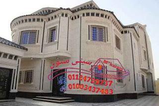 احدث تصاميم حجر الواجهات, اسعار حجر الواجهات,سيتى ستون 01124729737