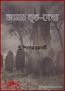 Amar Bhoot-Dekha by Shivram Chakraborty