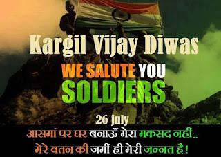 26 july kargil vijay divas celebration images