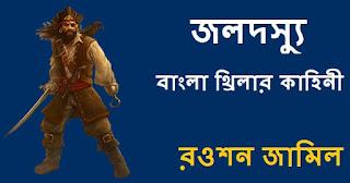 Bengali Thriller Story Book PDF