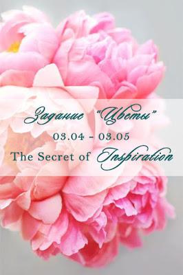 """Секрет Вдохновения """"Цветы"""""""