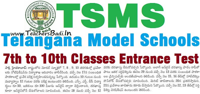 TS Model schools, 7th 8th 9th 10th classes, Entrance test 2016
