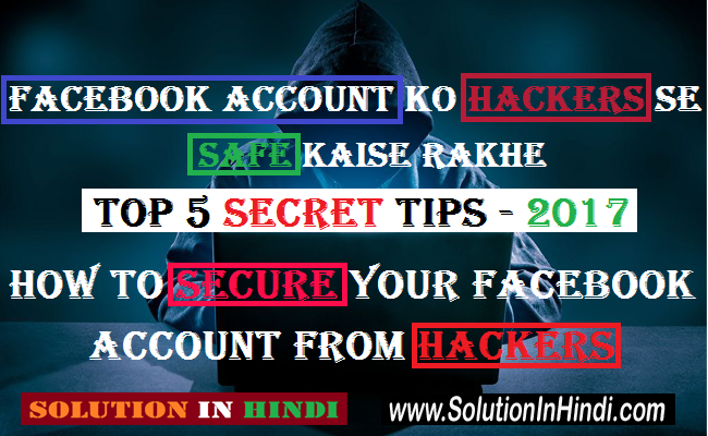 Facebook Account Ko Safe Kaise Rakhe Hacker Se Top 5 Secret Tips 2017