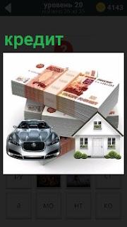 Изображение нескольких пачек денег и автомобиль, который взят в кредит, в том числе и покупка дома