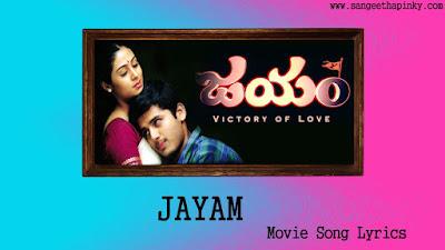 jayam-telugu-movie-songs-lyrics