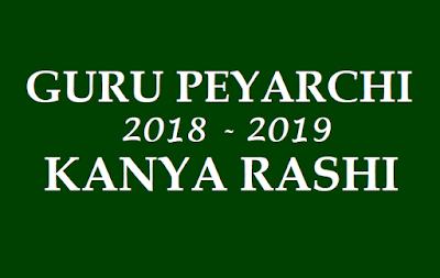 2018 GURU PEYARCHI PALAN FOR KANYA RASI
