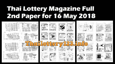Thai Lottery Magazine Full 2nd Paper for 16 May 2018