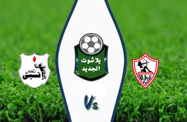 نتيجة مباراة الزمالك وانبي اليوم الاحد 30 اغسطس 2020 الدوري المصري