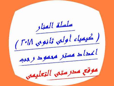 سلسلة المنار فى الكيمياء أولى ثانوى 2018 مستر محمود رجب