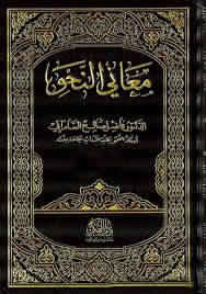 تحميل كتاب النحو العربي أحكام ومعان محمد فاضل السامرائي Pdf