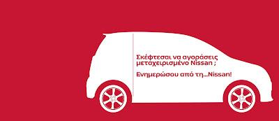 Ενημέρωση για το μεταχειρισμένο Nissan από τη Nissan !