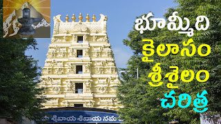srisailam history & temple information|srisailam tourist places