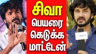 Sivakarthikeyan Ma KA Pa Anand Are My Role Models Visnu Speech