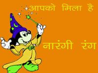 narangi rang aur jyotishiy bhagya FREE in hindi