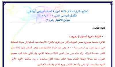 7 اختبارات لغة عربية بالإجابات للصف السادس الابتدائي ترم ثاني 2018