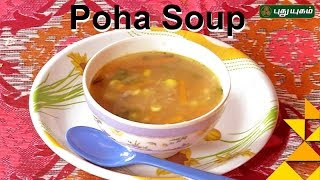 Poha (Flattened Rice) Soup   Taste2Health   Good Morning Tamizha 03-12-2016 Puthuyugam Tv