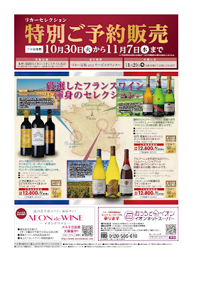 10/30〜11/7 リカー特別予約販売★厳選したフランスワイン・日本酒・焼酎 渾身のセレクション