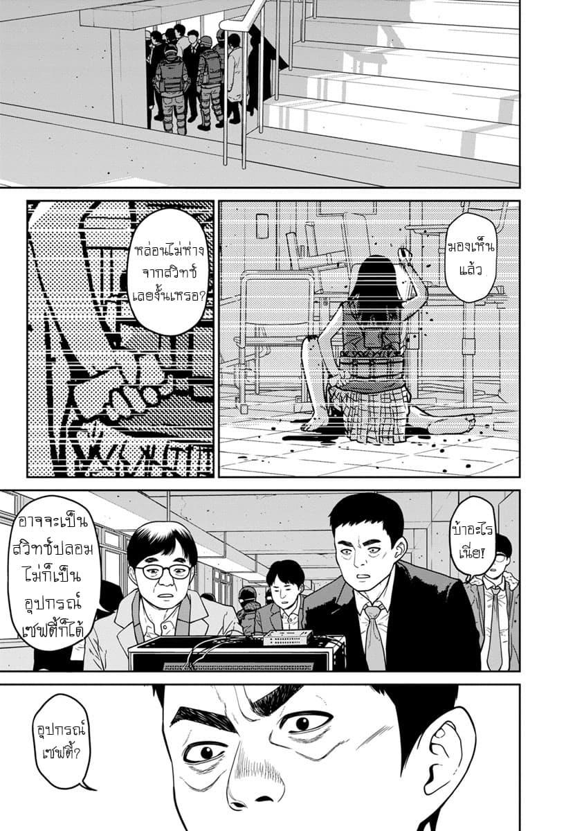 อ่านการ์ตูน Kyoushitsu Jibaku Club ตอนที่ 8 หน้าที่ 25