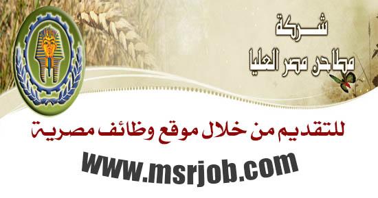 وظائف مطاحن مصر العليا - للمؤهلات العليا والتقديم حتى 14 / 1 / 2016