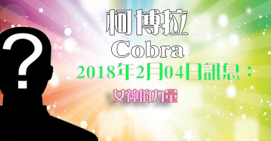[揭密者][柯博拉Cobra]2018年2月19日訊息:女神的力量