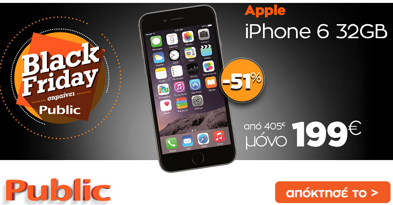 public - black friday - iphone