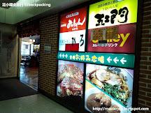 廣島機場吃廣島美食 廣島燒
