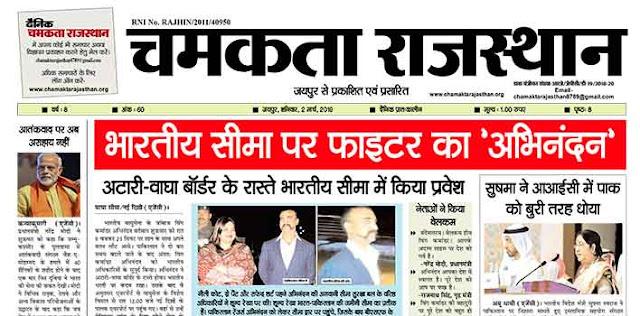 दैनिक चमकता राजस्थान 2 मार्च 2019 ई-न्यूज़ पेपर