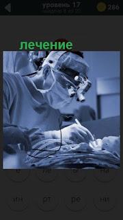 происходит лечение на операционном столе