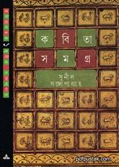 Kabita Samagra by Sunil Gangopadhyay ebook