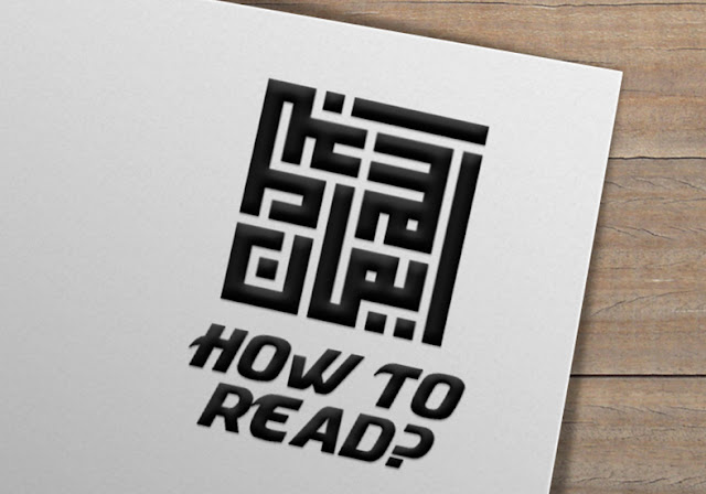 Cara baca khat kufi