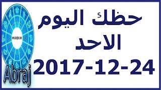حظك اليوم الاحد 24-12-2017