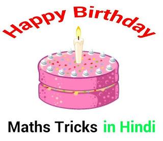Happy birthday Maths Tricks in Hindi