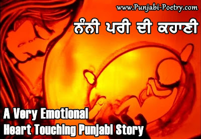 A Very Emotional Heart Touching Punjabi Story