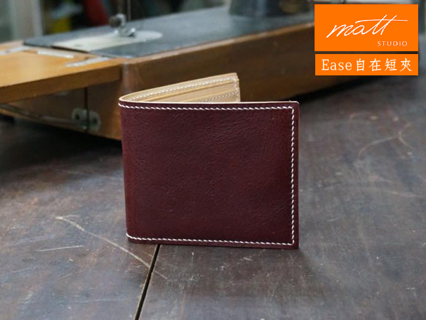 Matt Studio有最新的名牌包、以及自創款式的【手縫單款皮包課程】,這款【Ease自在短夾】自信.簡約.剛好的容量,不論是初學者或有經驗的老手都適合參加。 Matt Studio是Matt老師創辦的專業皮包設計教室,提供真皮皮件手縫及車縫(機縫)教學、皮包打版、客製化商品、製包相關企業顧問等服務。