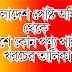 বাংলাদেশ পোষ্ট অফিস থেকে বিদেশে কোন পণ্য পাঠাতে খরচের তালিকা ।। Bangladesh Post office export expense list