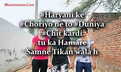Haryanvi shayari status sms in hindi