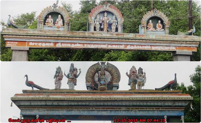 Chettikulam Perambalur Arch