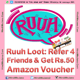 Tags- Ruuh FB, Ruuh Messenger chat, refer 4 friends to win Rs.50 amazon, free amazon coupon, freebies, FreeKaaMaal, MaalFreeKaa, Ruuh Freebie Offer,