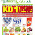 Gulfmart Kuwait - KD 1 Offer
