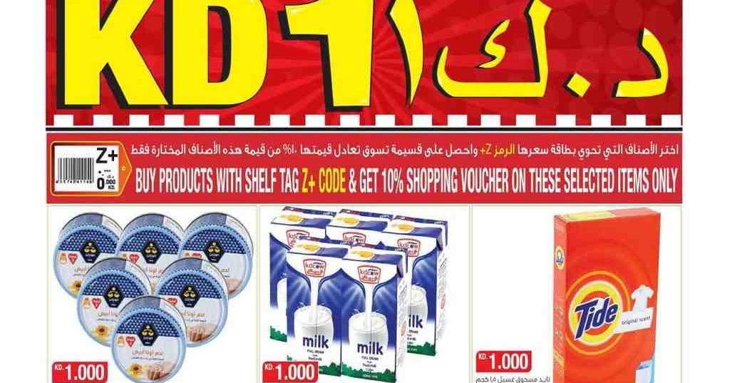 Gulfmart Kuwait - KD 1 Offer | SaveMyDinar - Offers, Deals