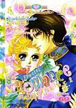การ์ตูน Special Romance เล่ม 2