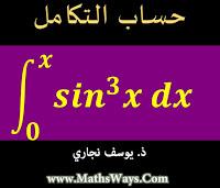 سلسلة حساب التكامل - س26- Calcul d'intégrale