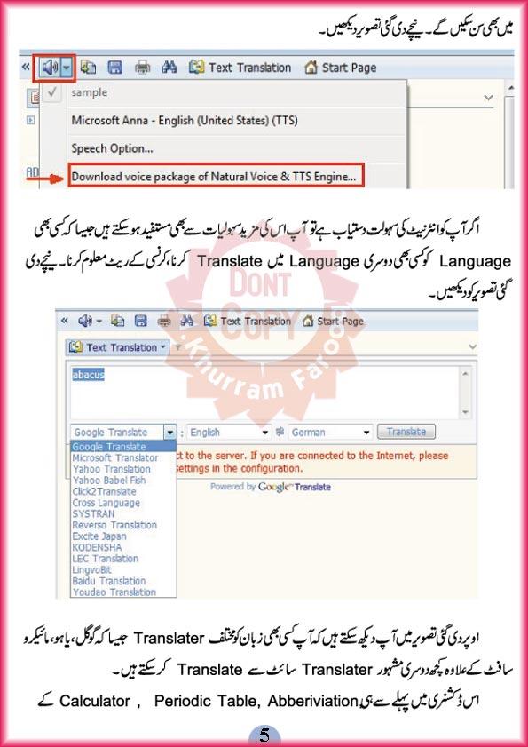 Top Five English To Urdu Translation Offline Free Download
