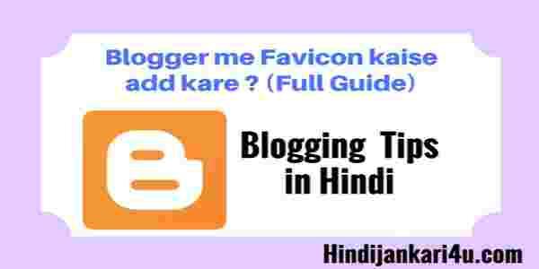 Blogger me Favicon kaise add kare ? (Full Guide)