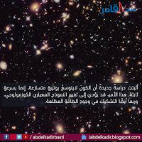 سرعة تمدد الكون ثابتة