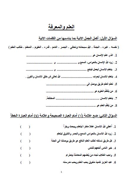 أوراق عمل (العمل والمعرفة – أبو بكر الصديق – سورة الفجر)