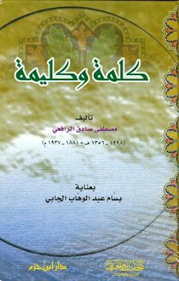 تحميل كتاب كلمة وكليمة pdf مصطفى صادق الرافعي