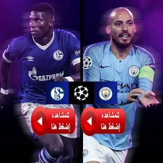 مشاهدة مباراة شالكه و مانشستر سيتي بث مباشر بتاريخ 12-3-2019 دوري أبطال اوروبا مميز وحصري